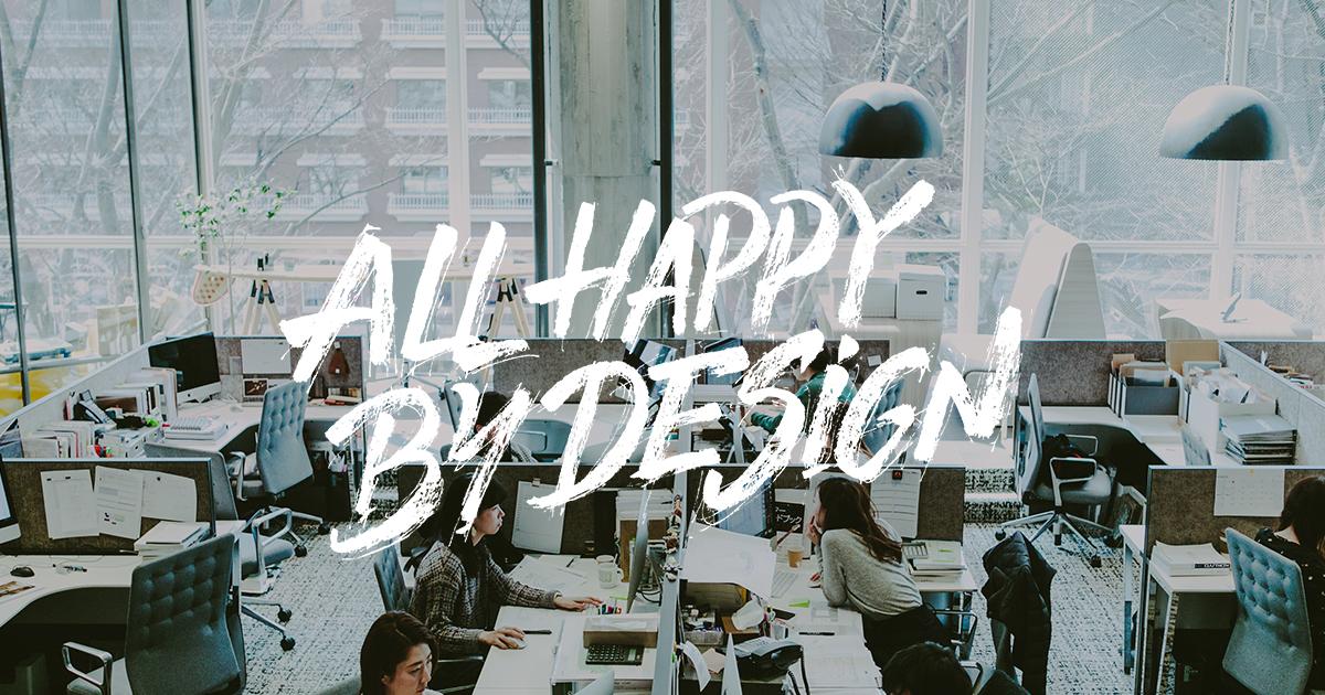 インテリア プロダクト 建築設計を手掛けるdraftのwebサイト 山下泰樹が率いるデザイン会社として クリエイティブな視点から事業の課題を解決し デザインを通して世の中にhappyが循環していくことを目指しています デザイン会社 デザイン 循環