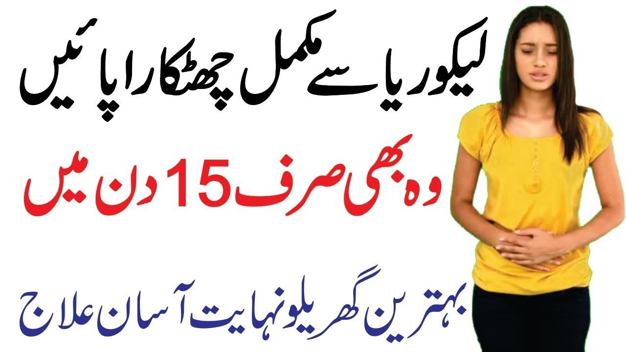 Photo of Likoria Treatment in Urdu / Hindi – Likoria Disease Treatment …