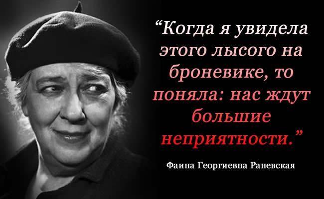 10 фраз Фаины Раневской, которые никого не оставят ...