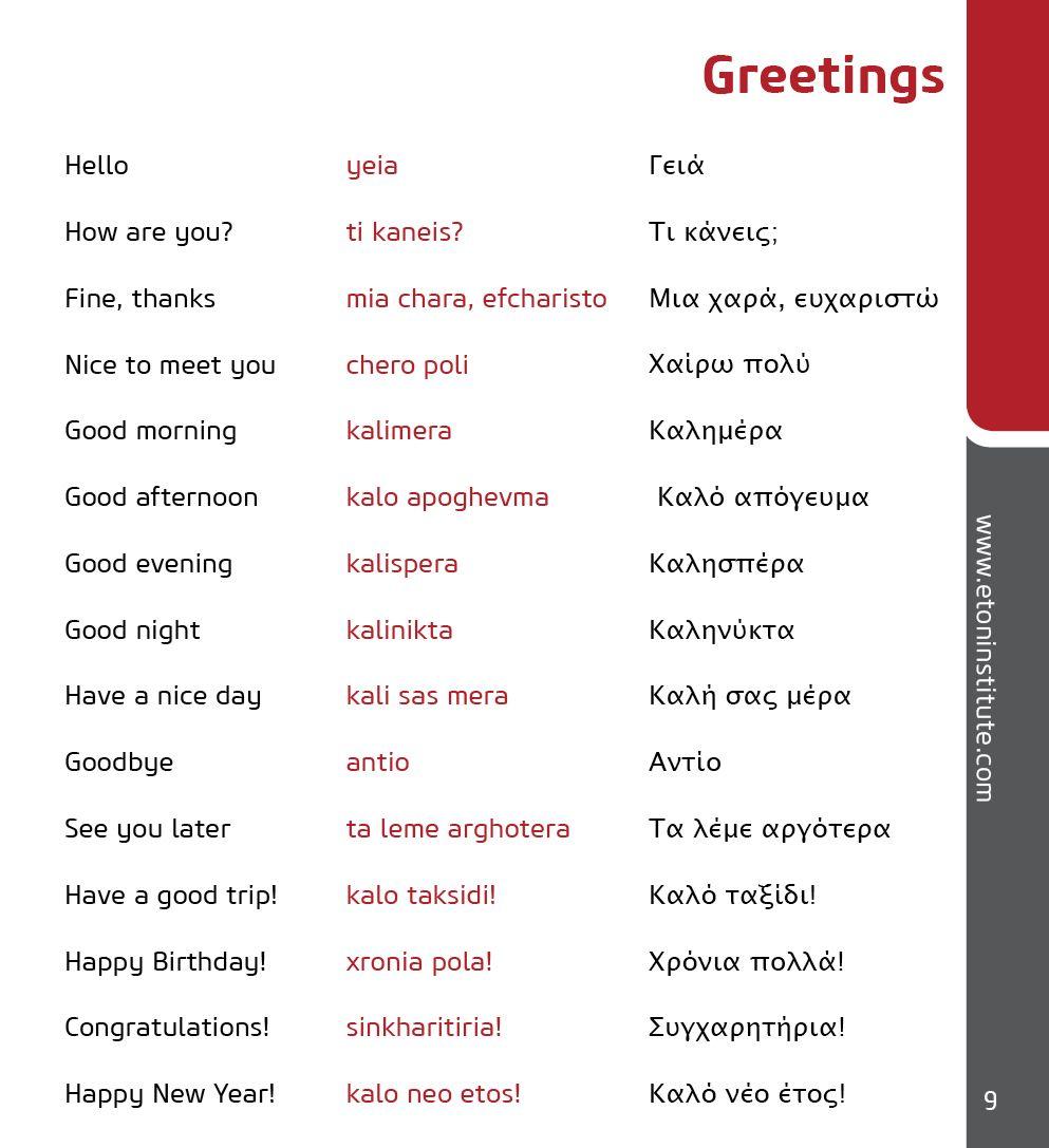 Contact us language greek and learning contact us romanian languagerussian kristyandbryce Gallery