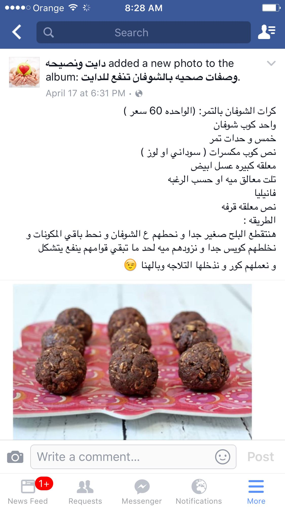 كرات الشوفان بالتمر Oatmeal Dessert Arabic Food Food