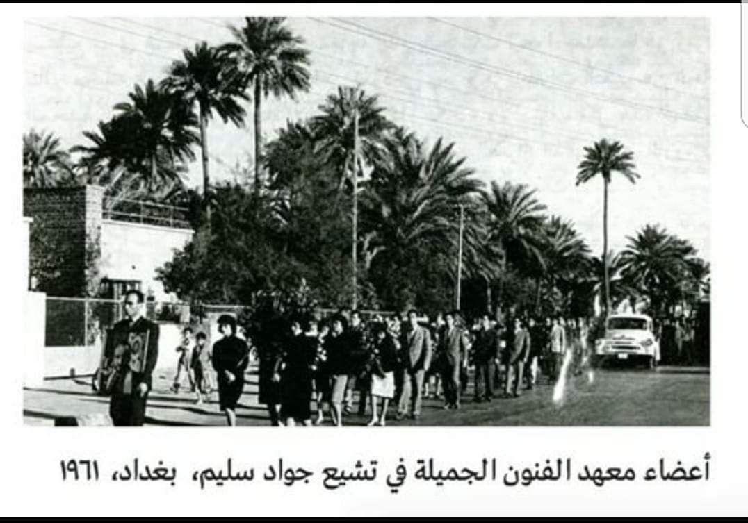 بغداد معهد الفنون 1961 Dolores Park Park Concert