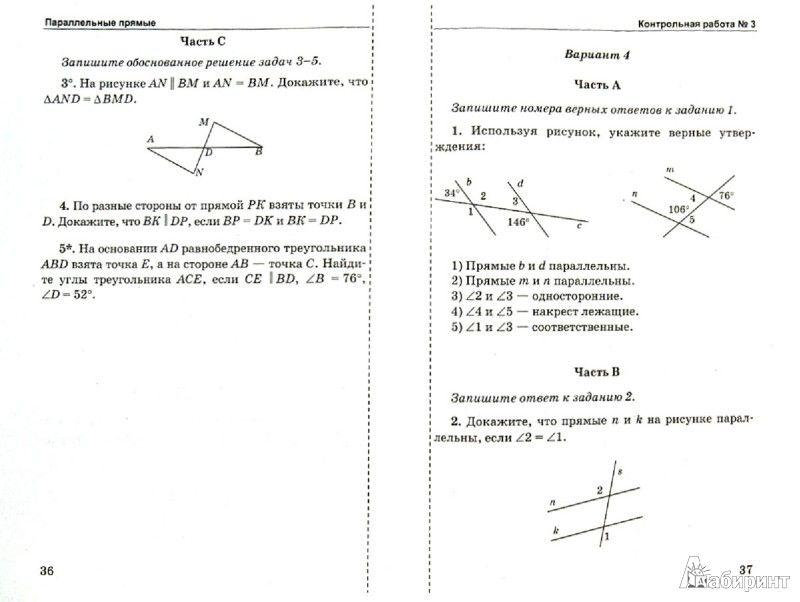 Контрольные работы по геометрии 7 класс по учебнику бевз г.п
