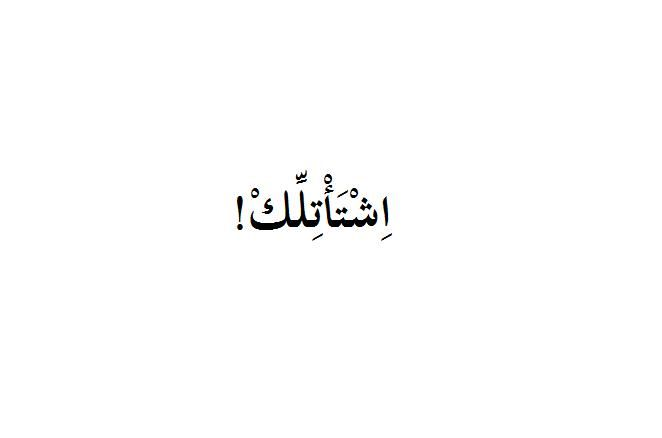 I miss you in arabic :) | Arabic | Arabic love quotes