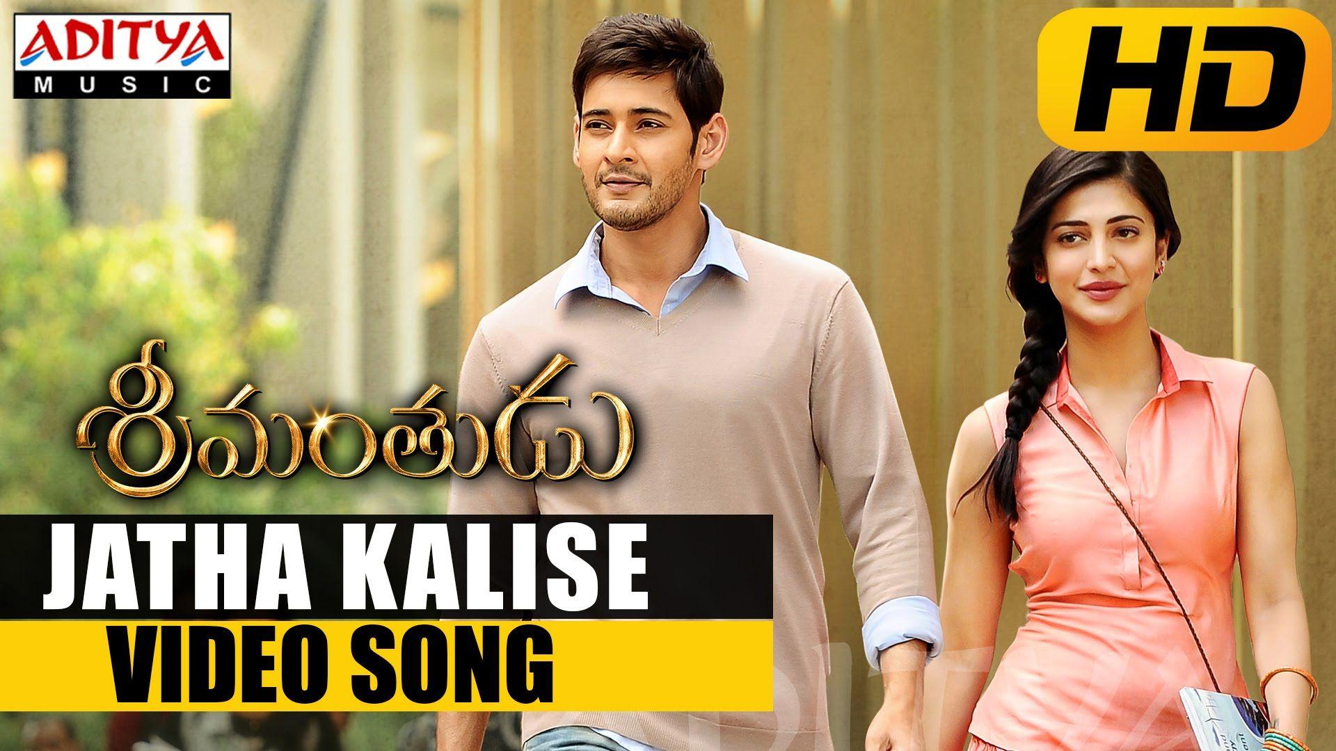 Jatha Kalise Video Song Edited Version Srimanthudu Telugu Movie Songs Telugu Movies Bollywood Movie Songs
