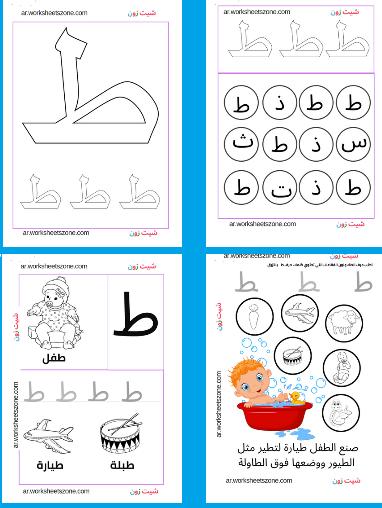 درس حرف الطاء الصف الاول مع أوراق تفاعلية أوراق عمل للأطفال شيت زون Words Word Search Word Search Puzzle