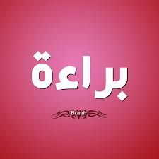 سورة التوبة هي سورة براءة سميت بها لافتتاحها بالبراءة من دون بسلمة ولها أكثر من ١٤ أسم منها الفاضحة التي فضح Company Logo Vimeo Logo Tech Company Logos
