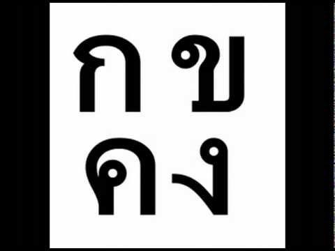 Youtube Writing Thai Alphabet  Boxe Thai Muay Boran Boxing