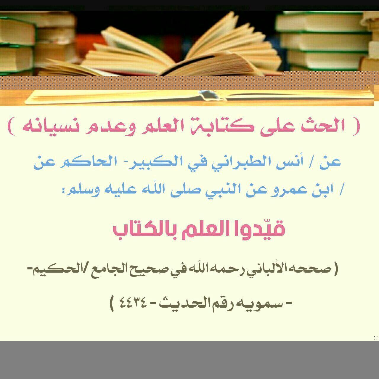 Pin By زهرة الياسمين On طلب العلم Luu Eee