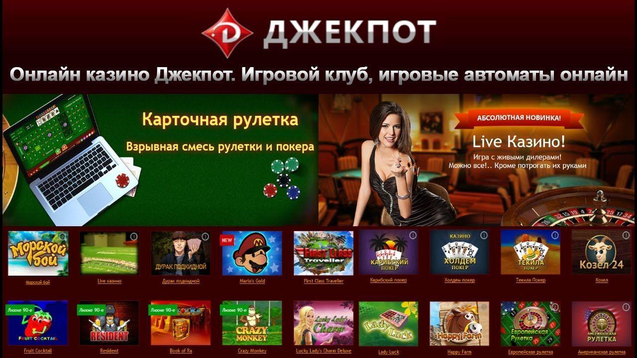 Игровые казино с джекпотом болдуин казино
