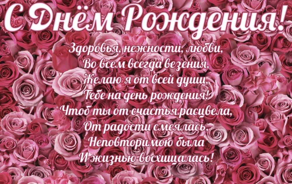 Поздравления тосты с днем рождения в стихах для женщины