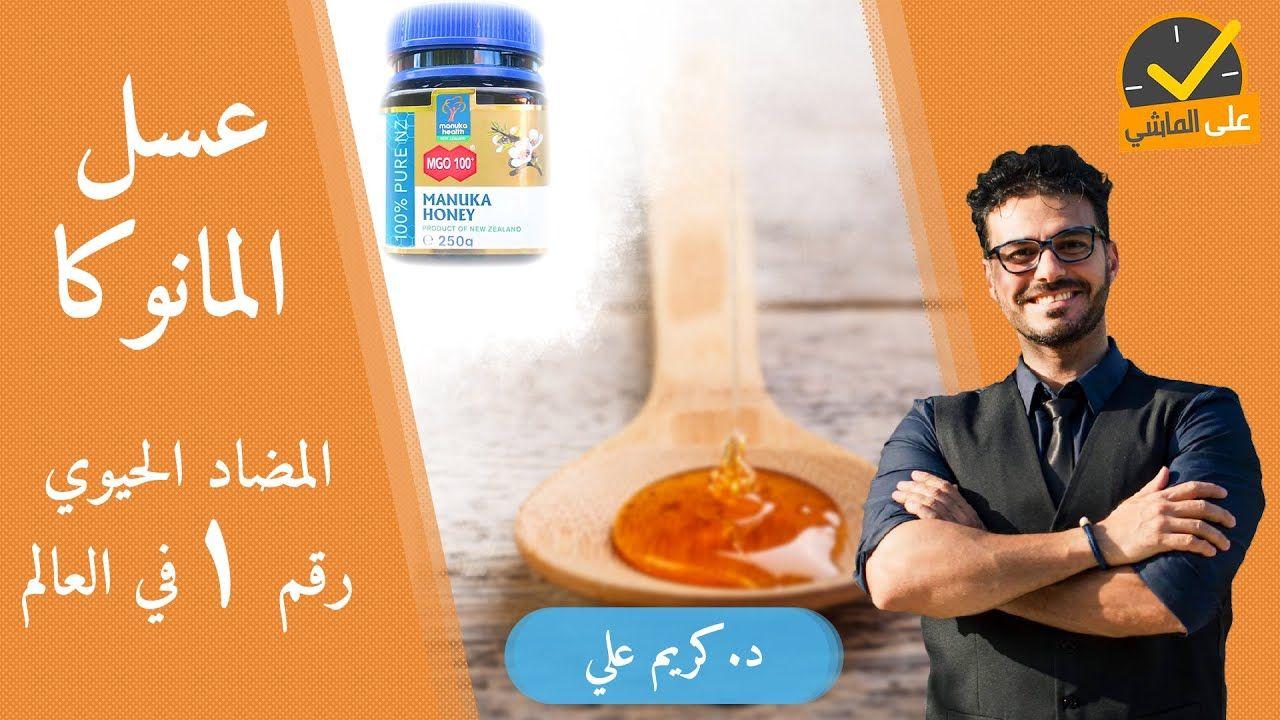 ١٠٧ عسل المانوكا اقوي مضاد حيوي في العالم ومالاتعرفه عن فوائده Youtube Manuka Honey Pure Products Book Cover
