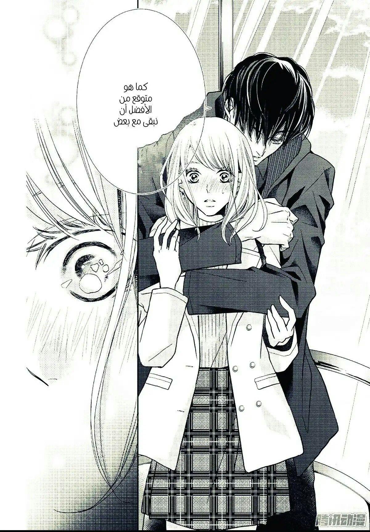 Kurosaki Kun No Iinari Ni Nante Naranai : kurosaki, iinari, nante, naranai, Kurosakikun, Iinari, Nante, Naranai, Manga, Anime,, Shoujo, Manga,, Anime