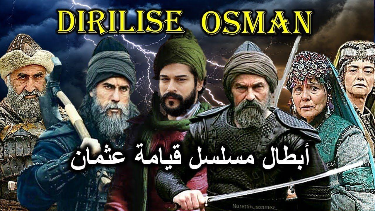 المسلسل التركي التاريخي المؤسس عثمان الحلقة 8 مترجمة Places To Visit Osman Visiting