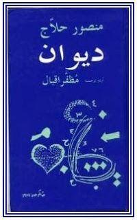 Diwan e mansur al hallaj persian farsi with urdu translation diwan e mansur al hallaj persian farsi with urdu translation stopboris Choice Image