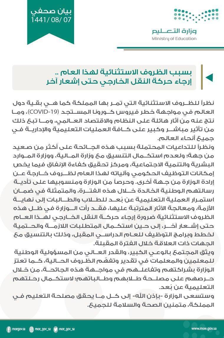 دليل المعلم Ministry Of Education Education Ministry