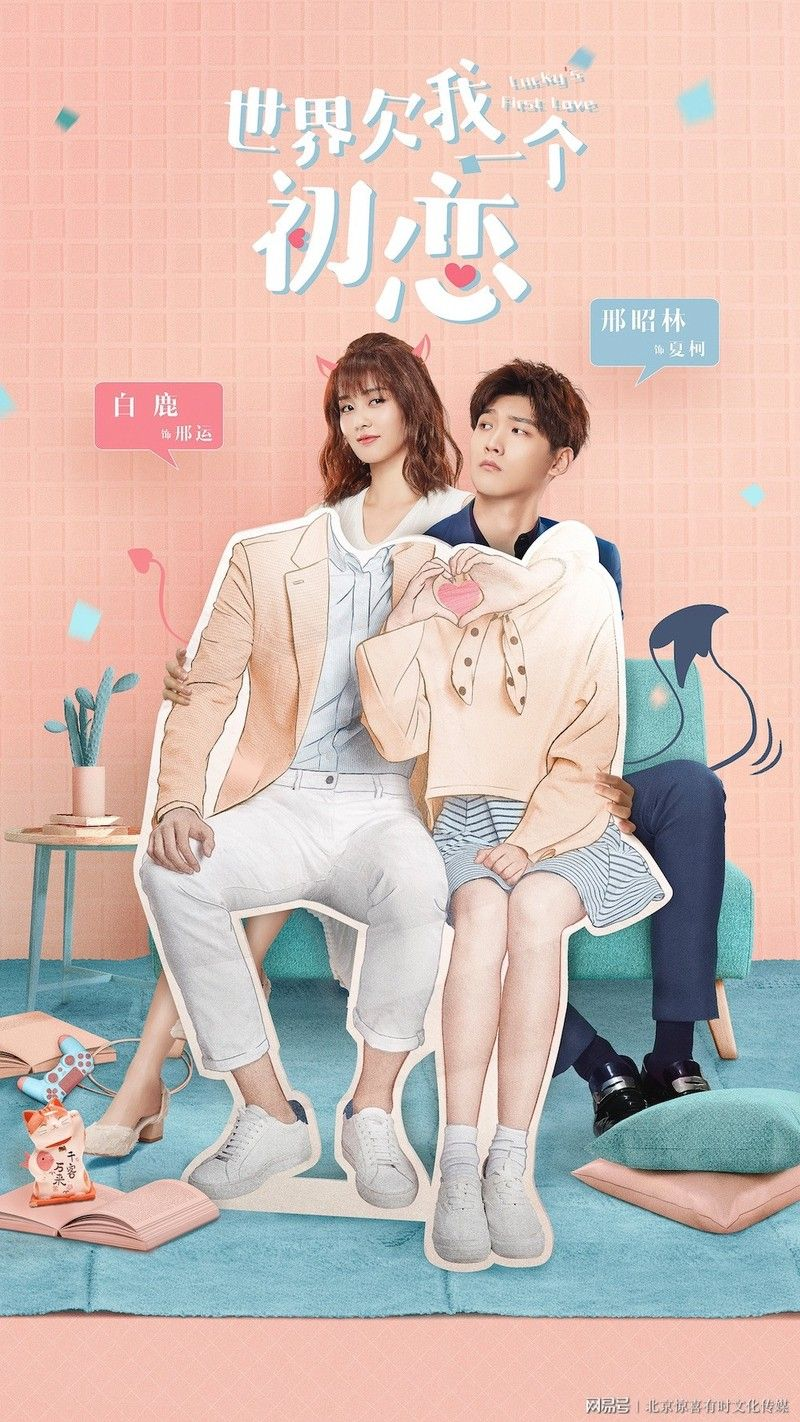 The world owes me a first love | Japanese drama, Chines drama, Romantic  drama