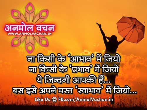 10 Best Motivational Quotes and Sayings on Life Zindagi ...  10 Best Motivat...
