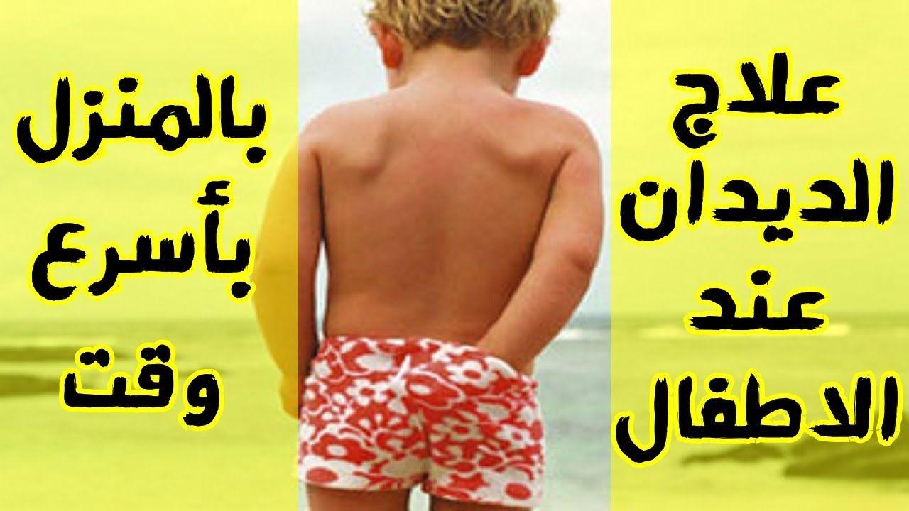 علاج الديدان عند الاطفال في 3 دقائق في البيت بالثوم والاعشاب Swimwear Fashion Trunks