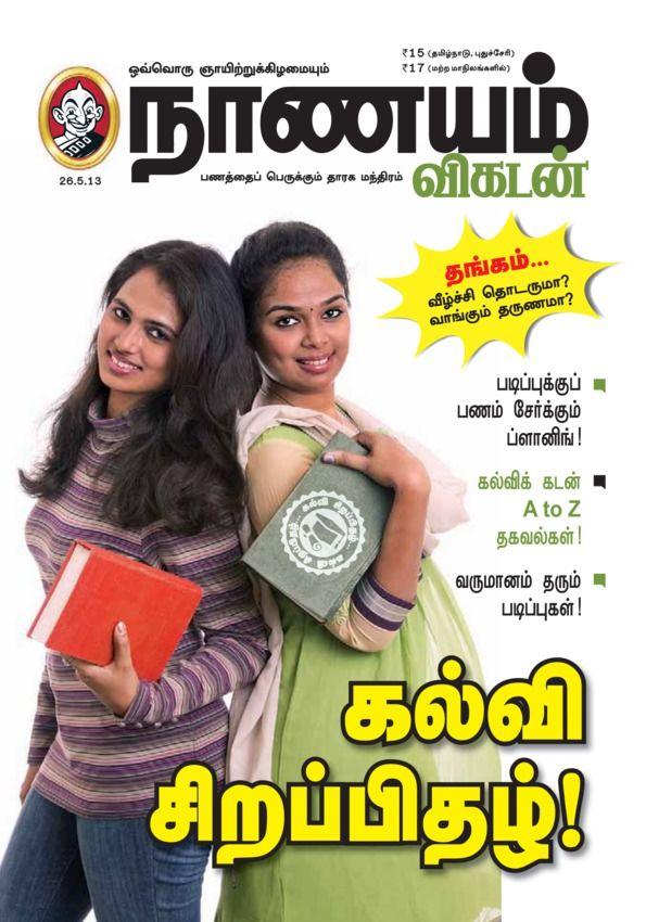 Nanayam Vikatan Free Pdf