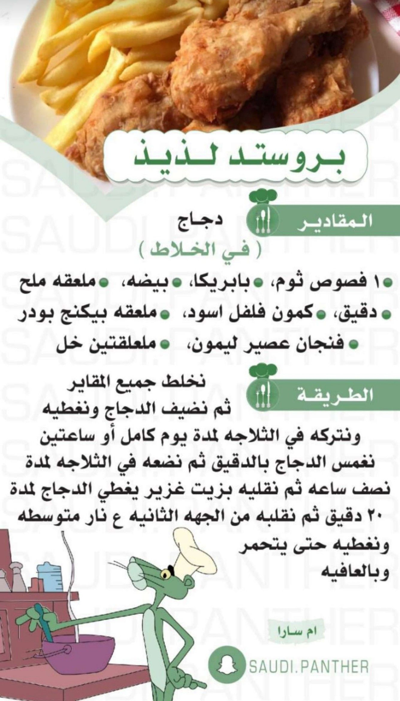 Pin By Sana Azhary On طبخات وضيافة عربية وعالمية Cooking Food Snapchat Recipes