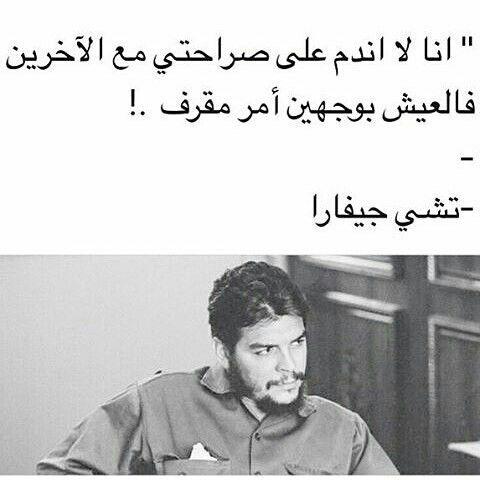 لا تندم على صراحتك H G Cool Words Che Guevara Quotes Wisdom Quotes