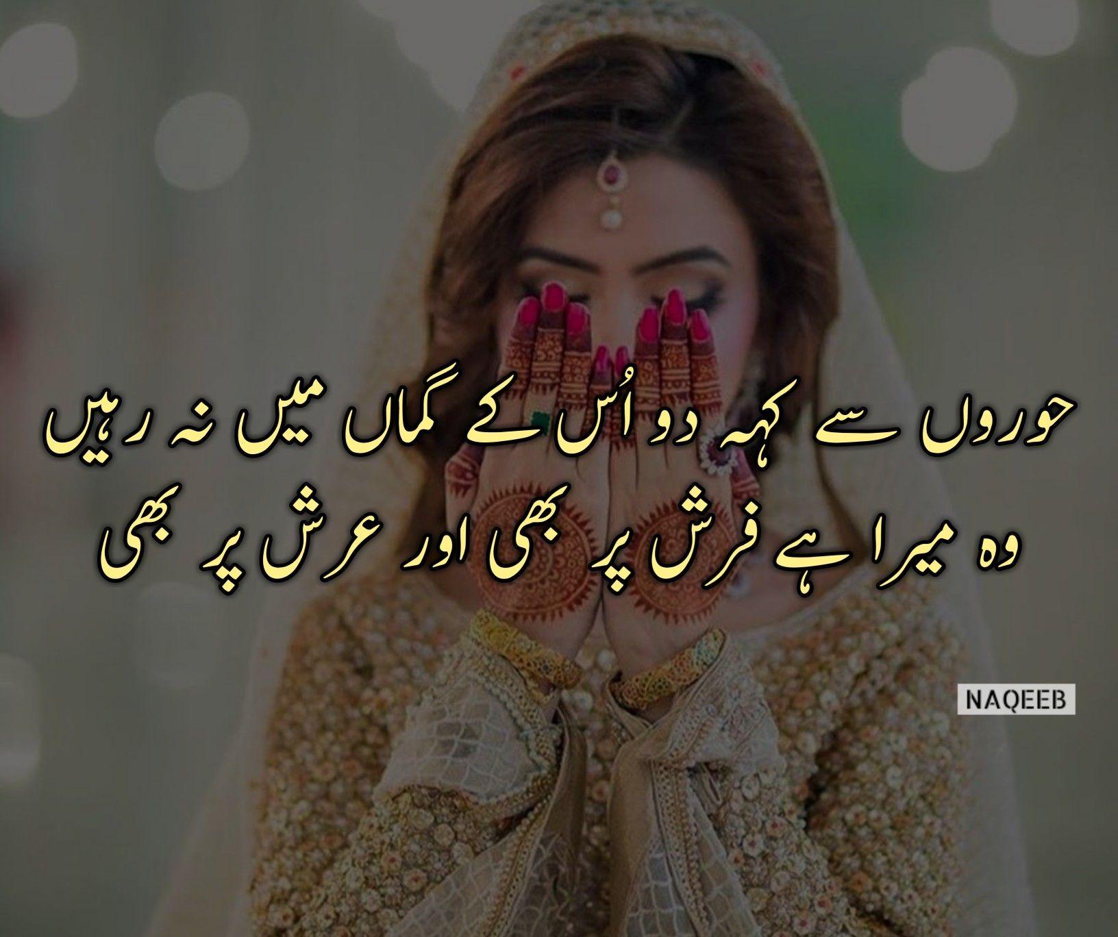 2 Line Urdu Poetry Hd Image Love Romantic Poetry Love Quotes Poetry Urdu Poetry Romantic