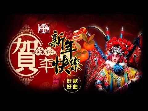 Cantonese new year songs youtube