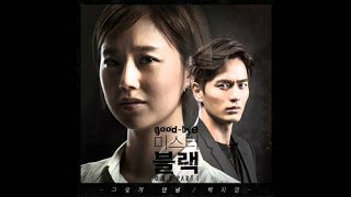 Kpop Music Lyrics Baek Ji Young Good Bye Lyrics Hangul