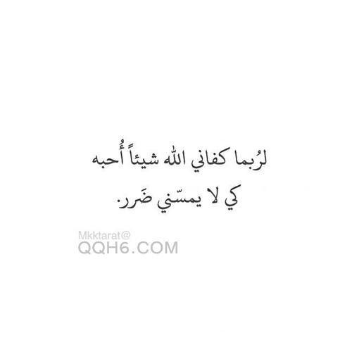 كلمات جميلة عن الامل بالله اجمل كلام عن الامل بالله Amazing Quotes Quotations Arabic Quotes