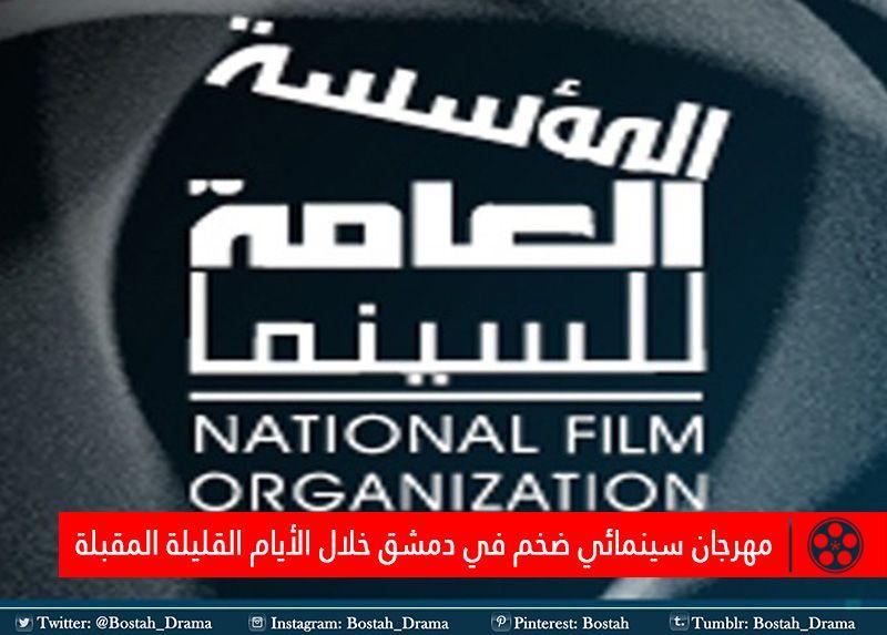 مهرجان سينمائي ضخم في دمشق خلال الأيام القليلة المقبلة The North Face Logo North Face Logo The North Face