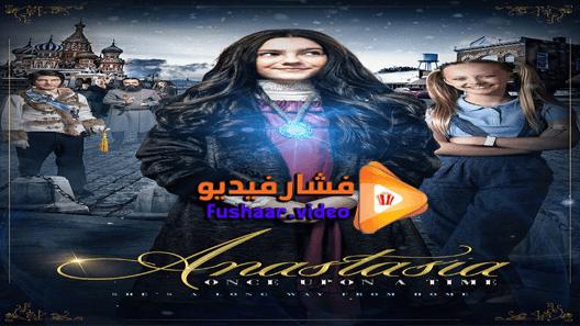 مشاهدة فيلم Anastasia 2019 مترجم Movies Movie Posters Poster