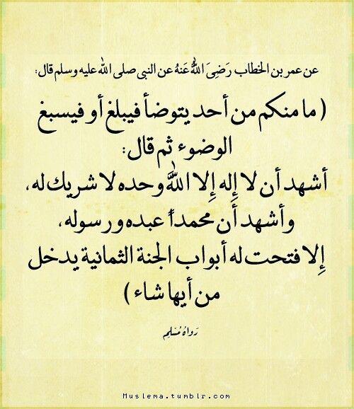 الذكر عند الانتهاء من الوضوء Arabic Calligraphy Wisdom Calligraphy