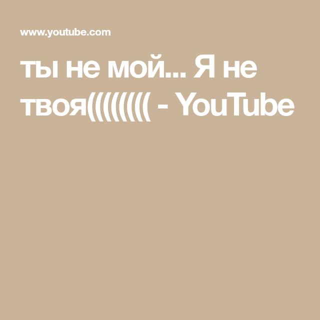 Ty Ne Moj Ya Ne Tvoya Youtube Youtube Music