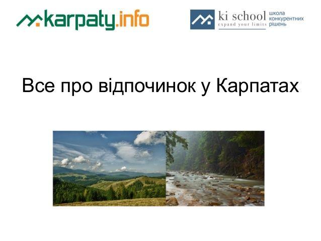 Все про відпочинок в Карпатах by KI School via slideshare