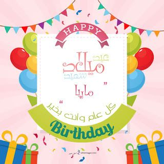 بطاقات عيد ميلاد بالاسماء 2020 تهنئة عيد ميلاد سعيد مع اسمك Happy Birthday Wallpaper Happy Birthday Cake Pictures Birthday Wishes Cards
