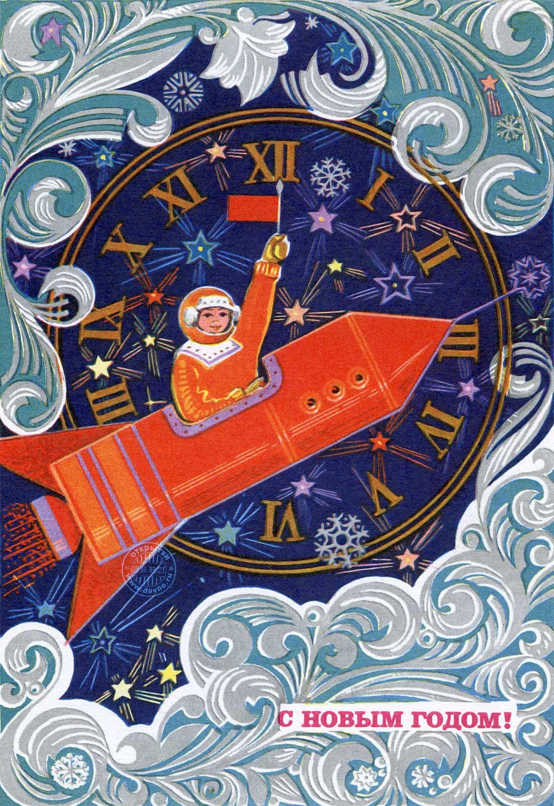В новый год на красной ракете — открытка №1636 (с ...