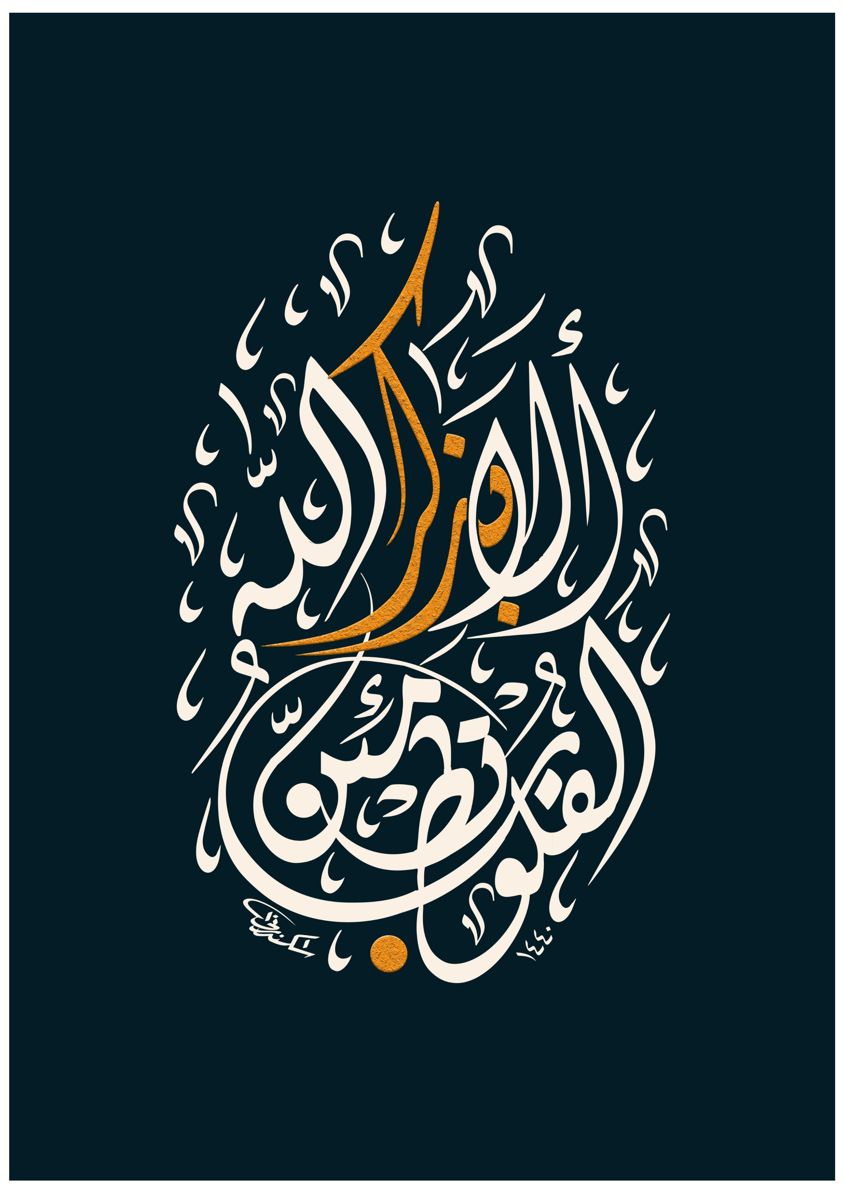 ال ذ ين آم ن وا و ت ط م ئ ن ق ل وب ه م ب ذ ك ر الل ه أ ل ا ب ذ ك ر الل ه ت ط م Islamic Art Calligraphy Islamic Calligraphy Arabic Calligraphy Art