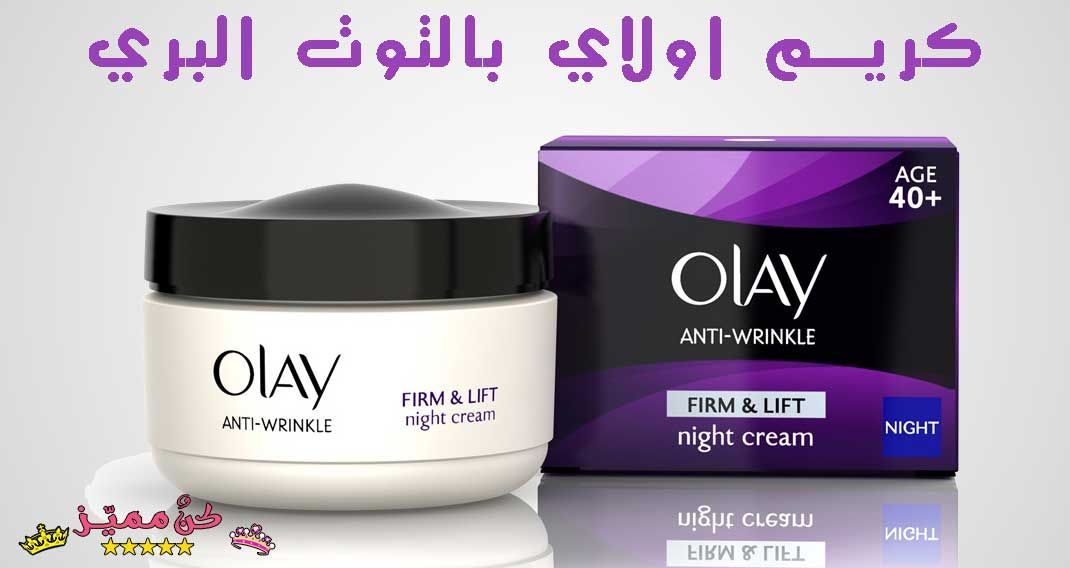 كريم اولاي بالتوت البري افضل 5 انواع من كريم اولاي الليلي للتفتيح Cream Olay Raspberry The Best 5 Type Anti Wrinkle Night Cream Night Creams Olay