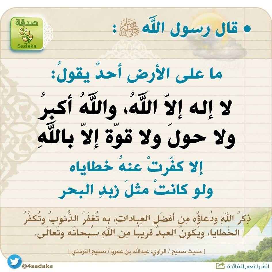 Pin By Said On الدعاء Islamic Information Islam Faith