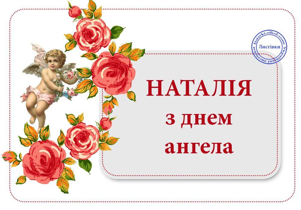 Безкоштовні листівки з днем ангела Наталії, скачати для блогів та сайтів гарні вітальні листівки на день ангела на українській мові | Angel