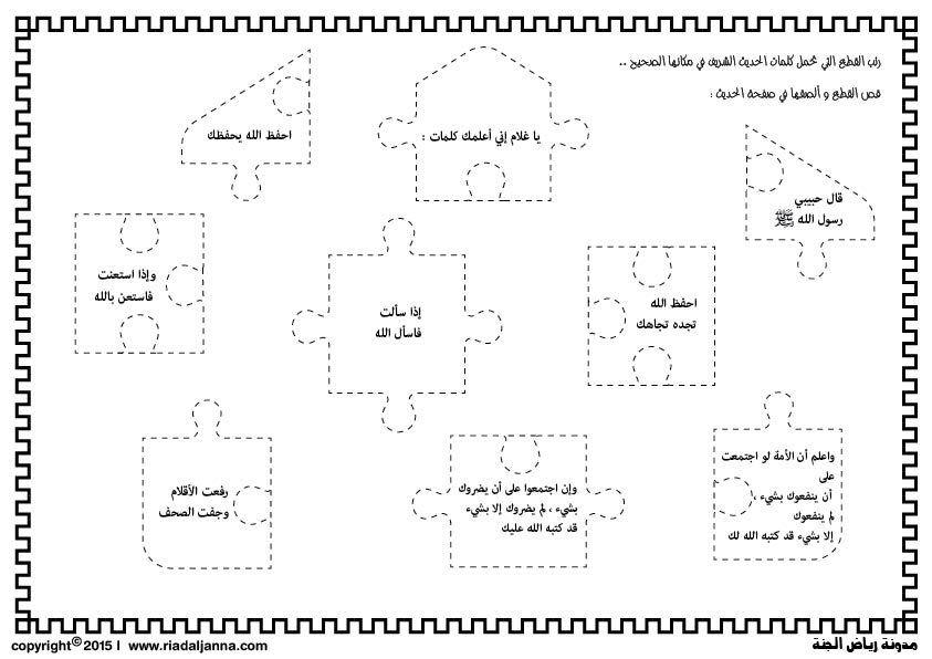 ورقة عمل احفظ الله يحفظك Islamic Kids Activities Learning Arabic Islam For Kids