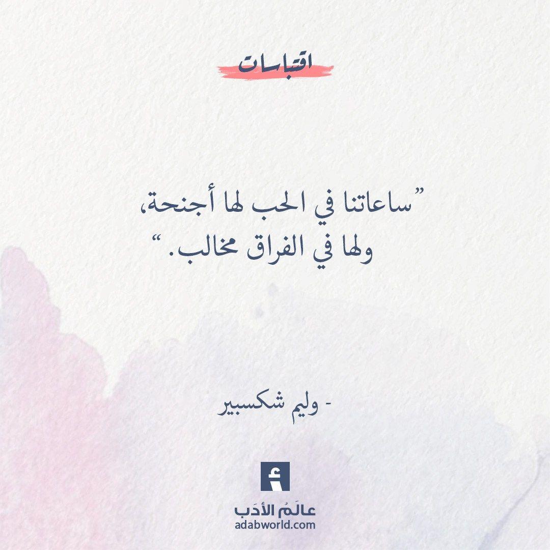 اجمل اقتباسات وليم شكسبير في الحب والفراق عالم الأدب Quotations Cool Words Quotes