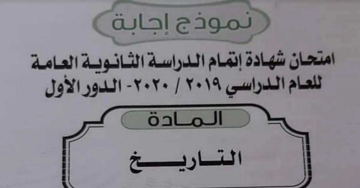 شبكة الروميساء التعليمية نموذج الاجابة الرسمي لمادة التاريخ فى امتحانات الث Math Calligraphy Arabic Calligraphy