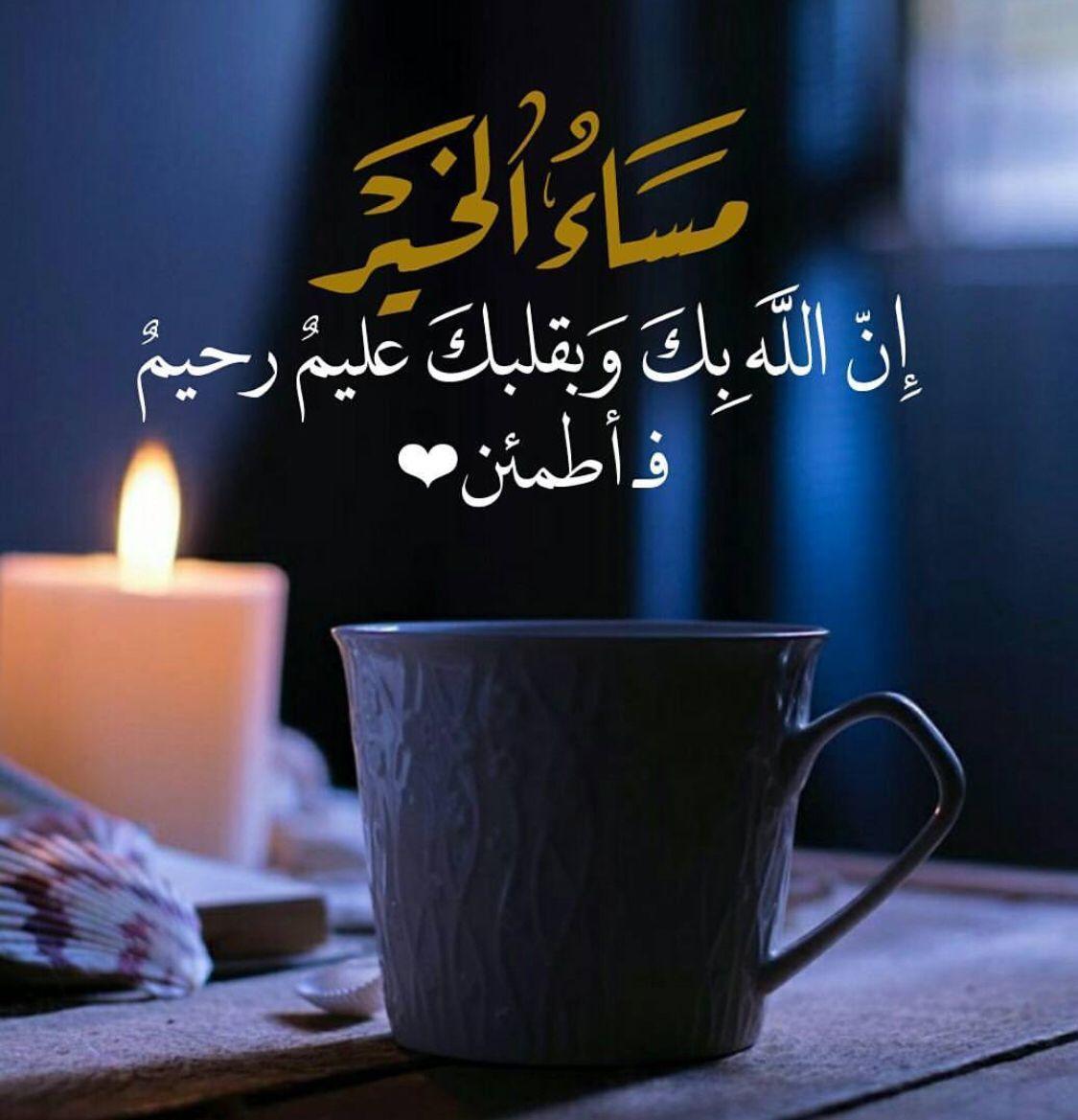 بوستات مساء الخير بالصور Beautiful Morning Messages Evening Greetings Good Morning Greetings