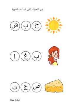 Color The Correct Arabic Letter لو ن الحرف الذي تبدأ به الصورة Lettering Color Handemade