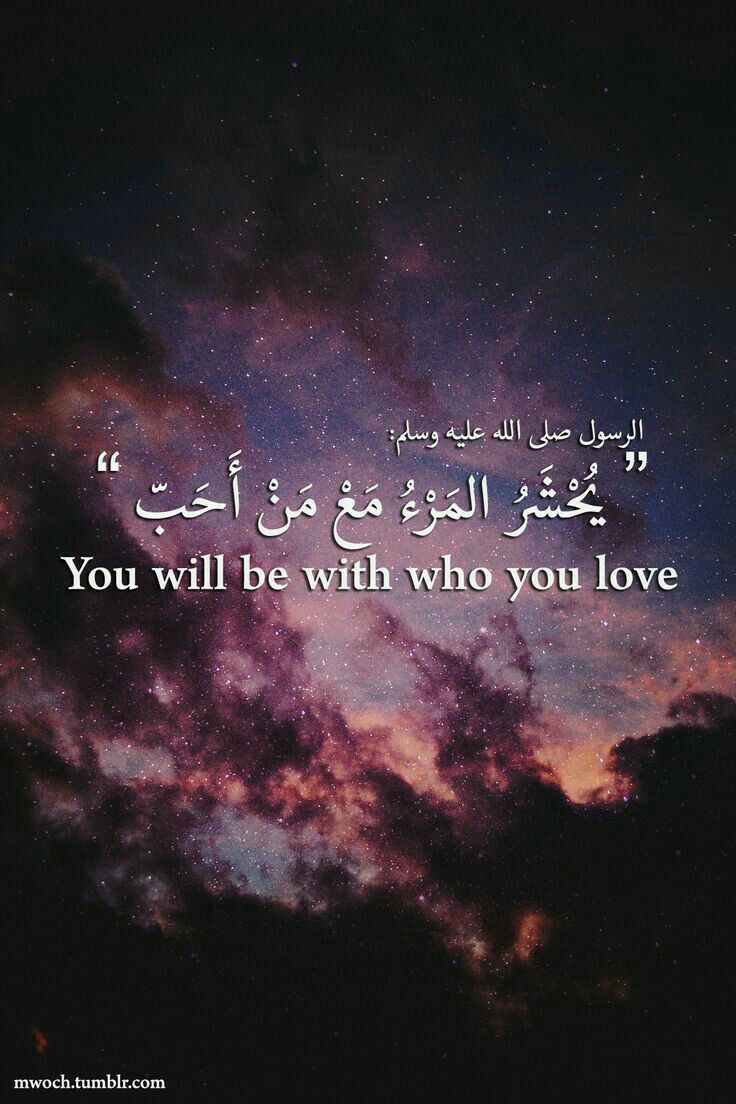 You Will Be With Who You Love Islam Quran Quotes Quran Verses