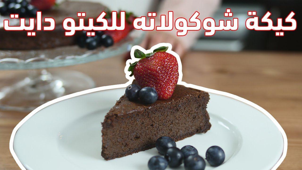 كيتو دايت كيكة الشوكولاته بدون طحين للكيتو دايت مع الشيف عبير منسي Desserts Food Brownie