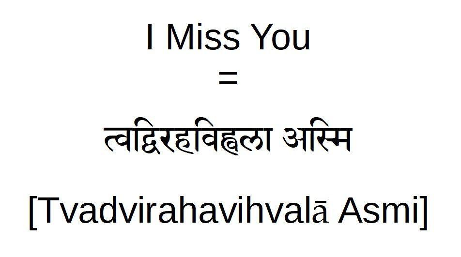 How to Say I Miss You in Sanskrit | Sanskrit Tattoos ...