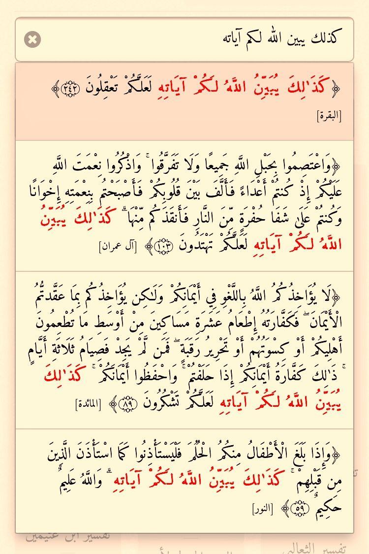كذلك يبين الله لكم آياته Math Quran Math Equations